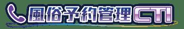 http://fuzoku-fan.jp/cti/