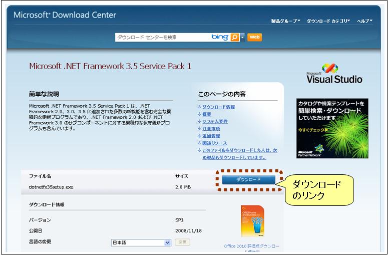 .NET Framework 3.5の ... - bluesurface.bolab.net